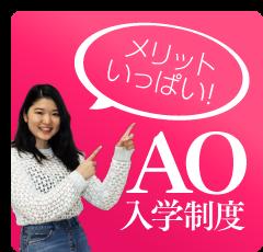 メリットいっぱいAO入学制度
