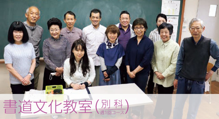 書道文化教室 別科