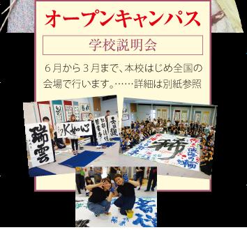 オープンキャンパス/学校説明会
