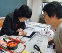 書道文化教室