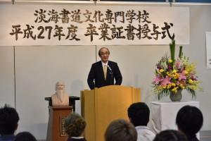 日本習字 理事長 祝辞
