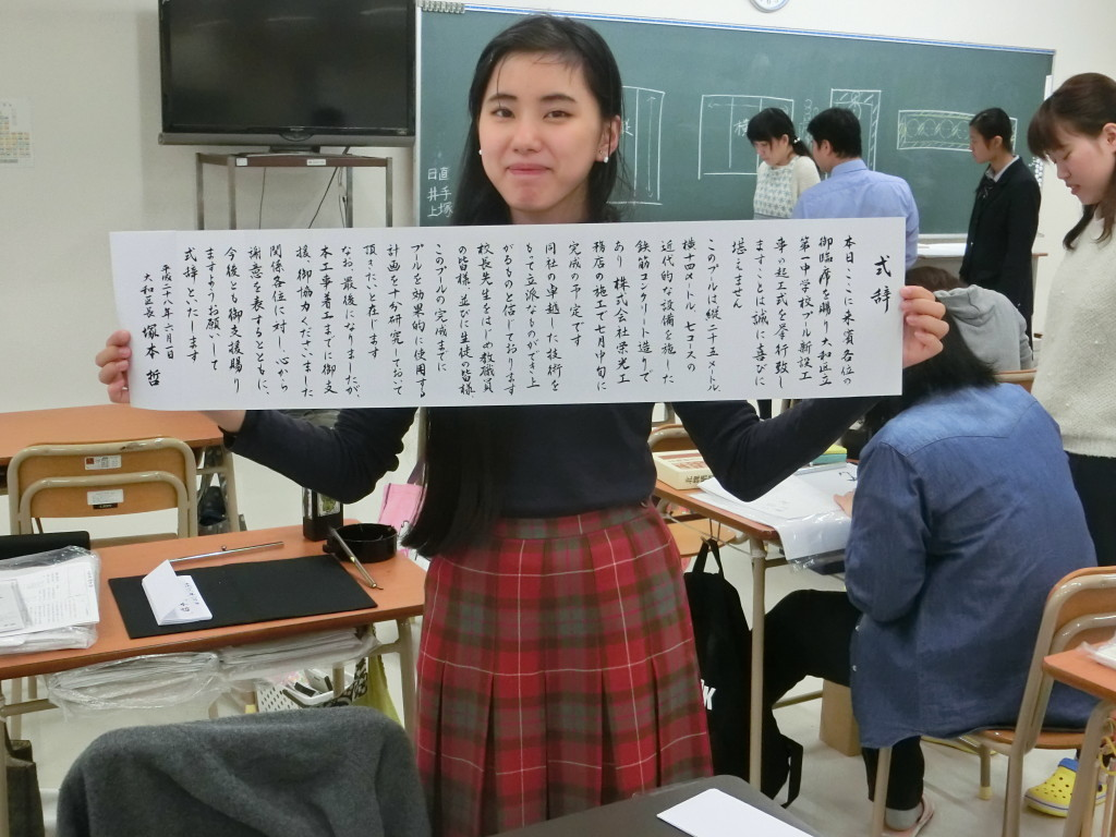 式辞を巻紙に書きました。出来栄えは・・・(*´罒`*)ニヒヒ