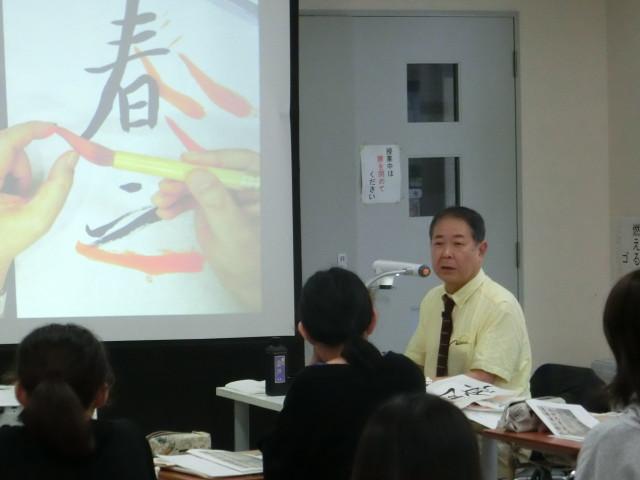 長野先生講義 筆の使い方を細かく説明