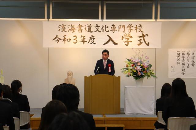 (公財)日本習字経市区財団 理事長より新入生に祝辞を述べられました。